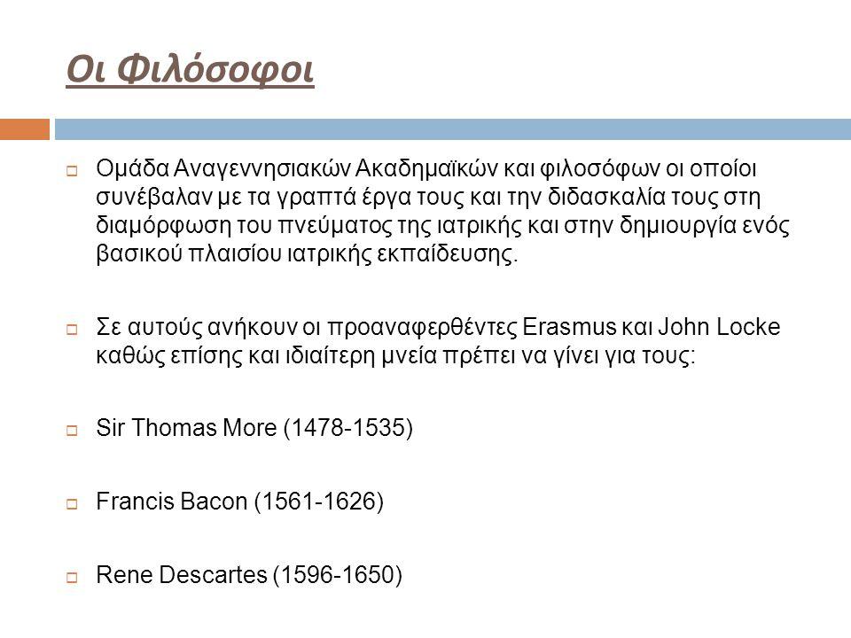 Οι Φιλόσοφοι  Ομάδα Αναγεννησιακών Ακαδημαϊκών και φιλοσόφων οι οποίοι συνέβαλαν με τα γραπτά έργα τους και την διδασκαλία τους στη διαμόρφωση του πν