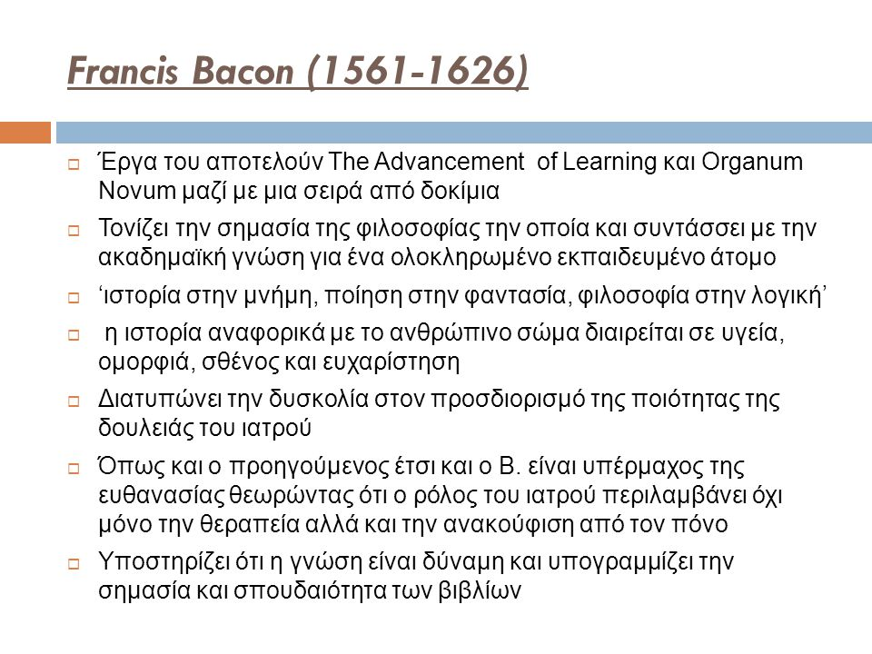 Francis Bacon (1561-1626)  Έργα του αποτελούν The Advancement of Learning και Organum Novum μαζί με μια σειρά από δοκίμια  Τονίζει την σημασία της φ