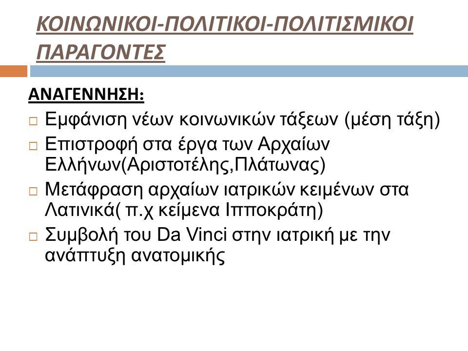 ΚΟΙΝΩΝΙΚΟΙ - ΠΟΛΙΤΙΚΟΙ - ΠΟΛΙΤΙΣΜΙΚΟΙ ΠΑΡΑΓΟΝΤΕΣ ΑΝΑΓΕΝΝΗΣΗ :  Εμφάνιση νέων κοινωνικών τάξεων (μέση τάξη)  Επιστροφή στα έργα των Αρχαίων Ελλήνων(Α