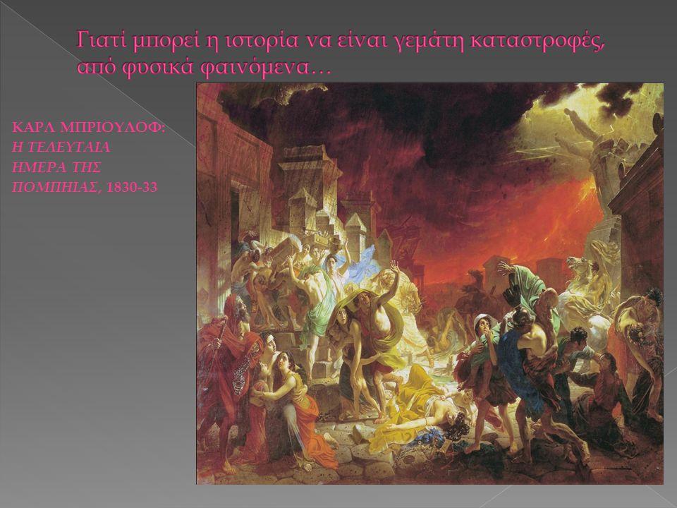 ΚΑΡΛ ΜΠΡΙΟΥΛΟΦ: Η ΤΕΛΕΥΤΑΙΑ ΗΜΕΡΑ ΤΗΣ ΠΟΜΠΗΙΑΣ, 1830-33