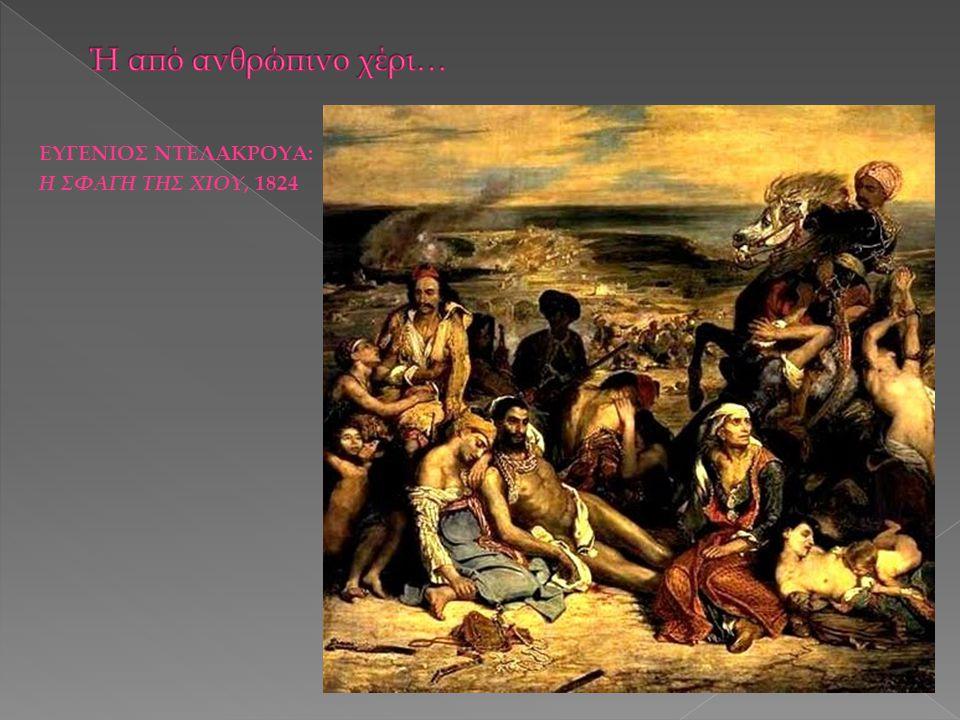 ΕΥΓΕΝΙΟΣ ΝΤΕΛΑΚΡΟΥΑ: Η ΣΦΑΓΗ ΤΗΣ ΧΙΟΥ, 1824