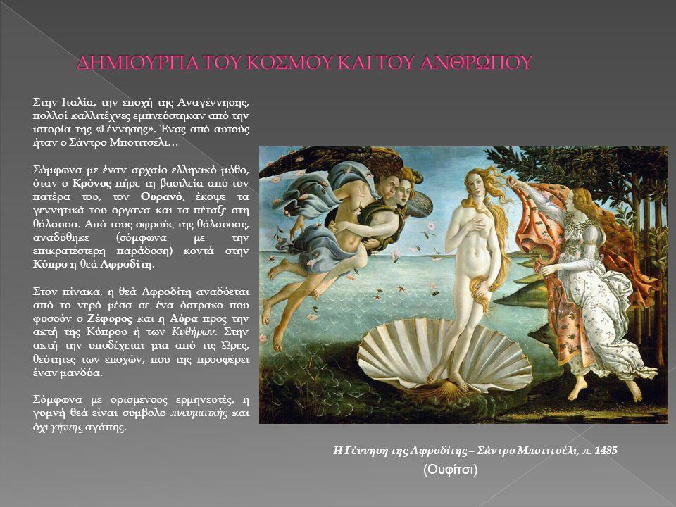 Στην Ιταλία, την εποχή της Αναγέννησης, πολλοί καλλιτέχνες εμπνεύστηκαν από την ιστορία της «Γέννησης». Ένας από αυτούς ήταν ο Σάντρο Μποτιτσέλι… Σύμφ