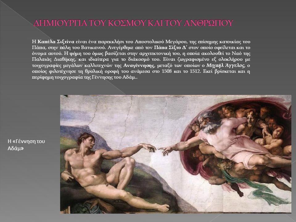 Η Καπέλα Σιξτίνα είναι ένα παρεκκλήσι του Αποστολικού Μεγάρου, της επίσημης κατοικίας του Πάπα, στην πόλη του Βατικανού. Ανεγέρθηκε από τον Πάπα Σίξτο