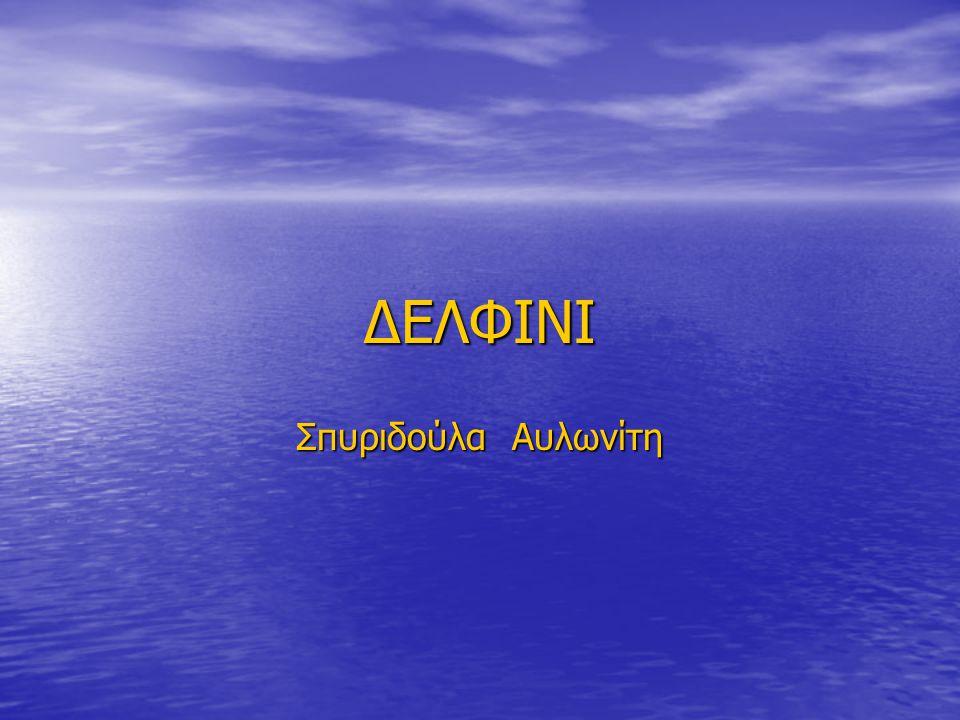 Η ΖΩΗ ΣΤΗ ΓΗ ΑΡΧΙΣΕ….• Η ζωή στη Γη άρχισε στη θάλασσα πριν από 4,5 δισεκατομμύρια χρόνια.