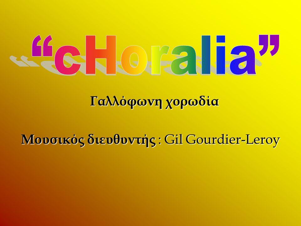 Γαλλόφωνη χορωδία Γαλλόφωνη χορωδία Μουσικός διευθυντής : Gil Gourdier-Leroy