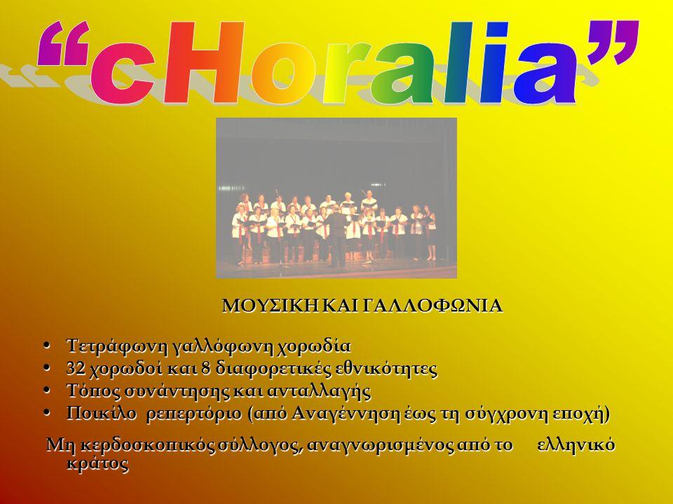 ΜΟΥΣΙΚΗ ΚΑΙ ΓΑΛΛΟΦΩΝΙΑ • Τετράφωνη γαλλόφωνη χορωδία • 32 χορωδοί και 8 διαφορετικές εθνικότητες • Τόπος συνάντησης και ανταλλαγής • Ποικίλο ρεπερτόρι