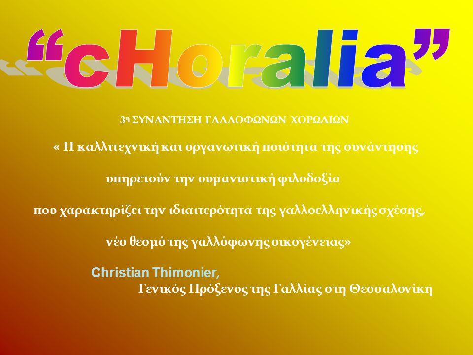 Επικοινωνία: Françoise Avgeri 0030 6978 607 115 choralia.grece@gmail.com Facebook: chorale choralia Youtube: chorale choralia