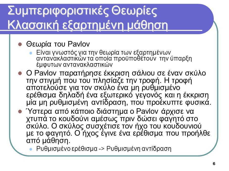 6 Συμπεριφοριστικές Θεωρίες Κλασσική εξαρτημένη μάθηση  Θεωρία του Pavlov  Είναι γνωστός για την θεωρία των εξαρτημένων αντανακλαστικών τα οποία προ