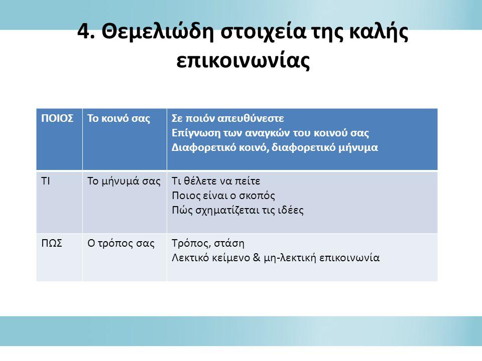4. Θεμελιώδη στοιχεία της καλής επικοινωνίας ΠΟΙΟΣΤο κοινό σαςΣε ποιόν απευθύνεστε Επίγνωση των αναγκών του κοινού σας Διαφορετικό κοινό, διαφορετικό