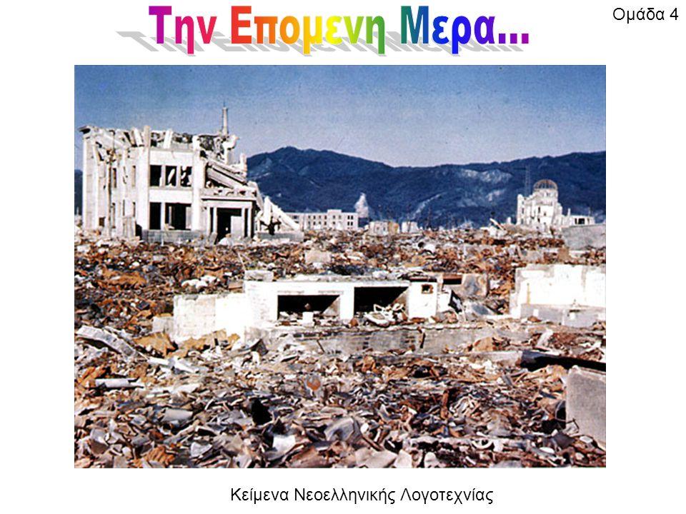 Μετά την ρίψη της ατομικής βόμβας στην Χιροσίμα….: 1.