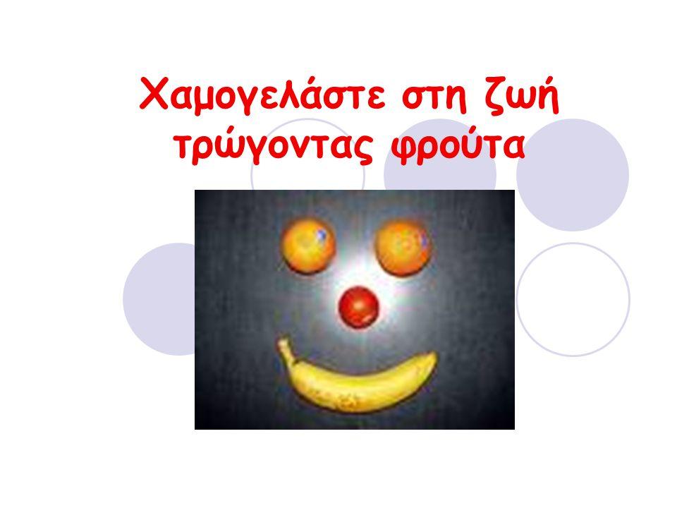 Χαμογελάστε στη ζωή τρώγοντας φρούτα