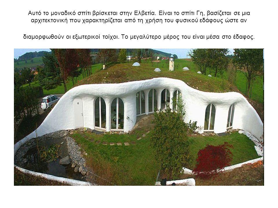 Αυτό το μοναδικό σπίτι βρίσκεται στην Ελβετία. Είναι το σπίτι Γη, βασίζεται σε μια αρχιτεκτονική που χαρακτηρίζεται από τη χρήση του φυσικού εδάφους ώ