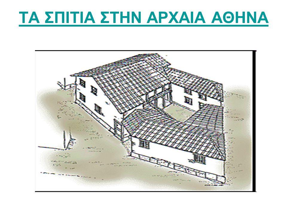 •Στην αρχαία Αθήνα παρατηρείται η εξής αντίφαση: ενώ τα δημόσια κτίρια ήταν μεγαλοπρεπέστατα, οι ιδιωτικές κατοικίες ήταν απλοϊκές.