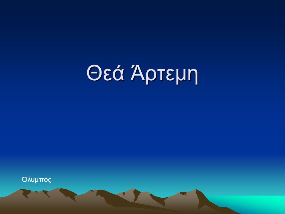 Θεά Άρτεμη Όλυμπος