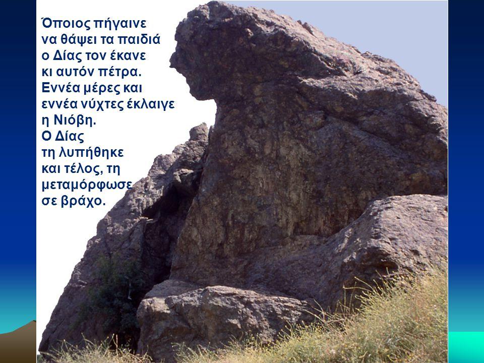 Όποιος πήγαινε να θάψει τα παιδιά ο Δίας τον έκανε κι αυτόν πέτρα. Εννέα μέρες και εννέα νύχτες έκλαιγε η Νιόβη. Ο Δίας τη λυπήθηκε και τέλος, τη μετα