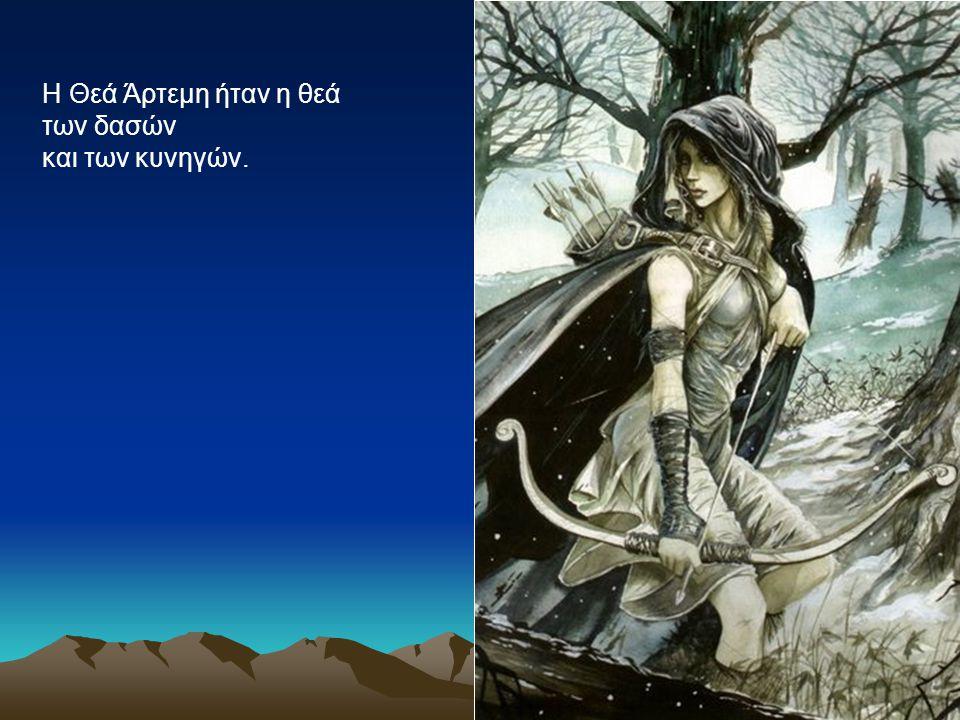 Η Θεά Άρτεμη ήταν η θεά των δασών και των κυνηγών.