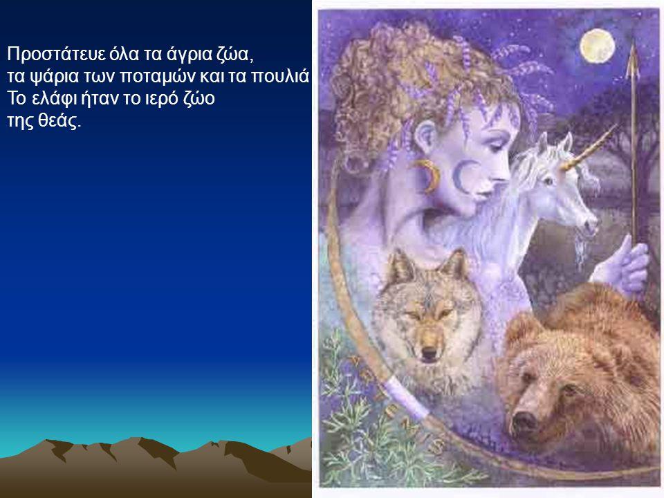 Προστάτευε όλα τα άγρια ζώα, τα ψάρια των ποταμών και τα πουλιά Το ελάφι ήταν το ιερό ζώο της θεάς.