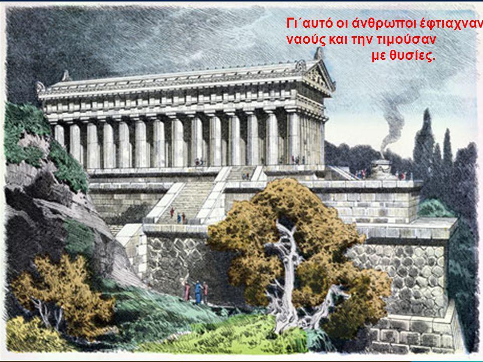 Γι΄αυτό οι άνθρωποι έφτιαχναν ναούς και την τιμούσαν με θυσίες.