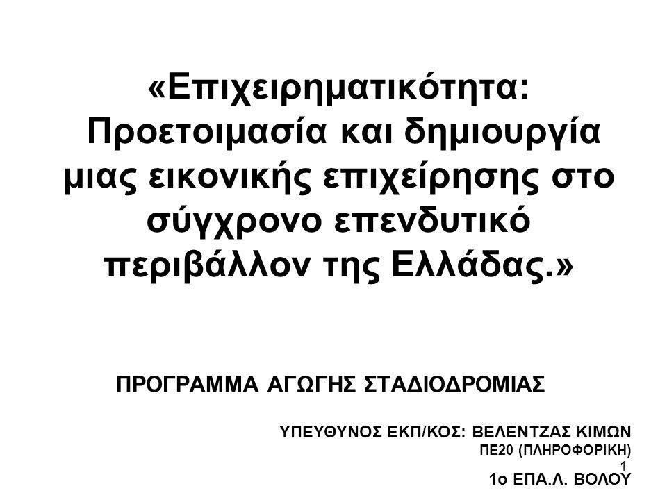 2 ΟΜΑΔΑ ΕΡΓΑΣΙΑΣ •Συμμετείχαν οι μαθητές: –ΠΕΛΙΒΑΚΗ ΓΙΩΡΓΟ –ΡΟΥΣΣΑ ΜΑΡΙΑΝΘΗ –ΣΑΡΑΦΙΔΗ ΣΤΑΥΡΟΥΛΑ –ΣΚΑΝΔΑΜΗΣ ΑΛΕΞΙΟΣ –ΤΖΟΥΡΒΑΤΖΗΣ ΑΝΤΩΝΙΟΣ –ΤΟΡΗ ΜΑΡΙΑ –ΤΣΕΝΤΕΛΙΕΡΟΥ ΜΑΡΙΑ –ΤΣΙΛΙΝΙΚΟΥ ΕΛΕΝΗ –ΦΥΤΙΛΗΣ ΛΕΩΝΙΔΑΣ –ΝΑΜΟΝΙΚΟΛΑΟΥ ΒΑΣΙΛΙΚΗ –ΧΟΥΧΟΥΝΙΚΟΣ ΔΗΜΗΤΡΙΟΣ