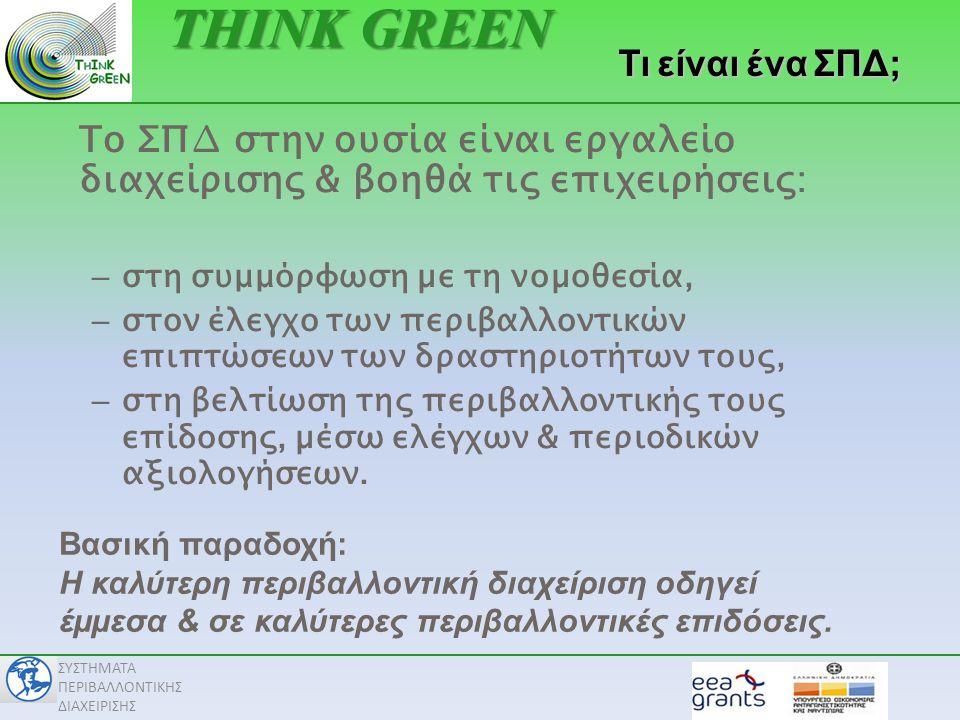 ΣΥΣΤΗΜΑΤΑ ΠΕΡΙΒΑΛΛΟΝΤΙΚΗΣ ΔΙΑΧΕΙΡΙΣΗΣ Το ΣΠ∆ στην ουσία είναι εργαλείο διαχείρισης & βοηθά τις επιχειρήσεις: – στη συμμόρφωση µε τη νοµοθεσία, – στον έλεγχο των περιβαλλοντικών επιπτώσεων των δραστηριοτήτων τους, – στη βελτίωση της περιβαλλοντικής τους επίδοσης, µέσω ελέγχων & περιοδικών αξιολογήσεων.