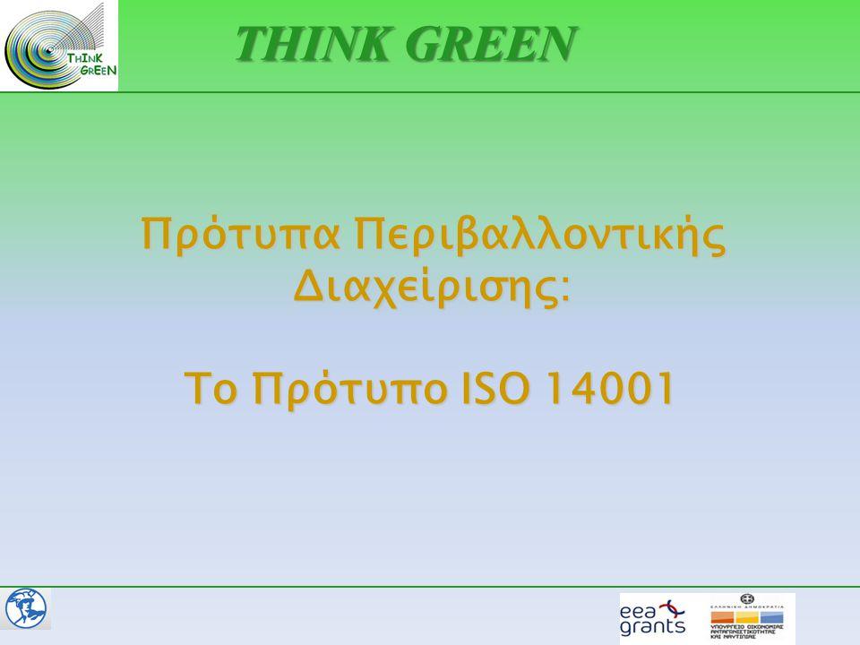 Πρότυπα Περιβαλλοντικής Διαχείρισης: Το Πρότυπο ISO 14001 THINK GREEN