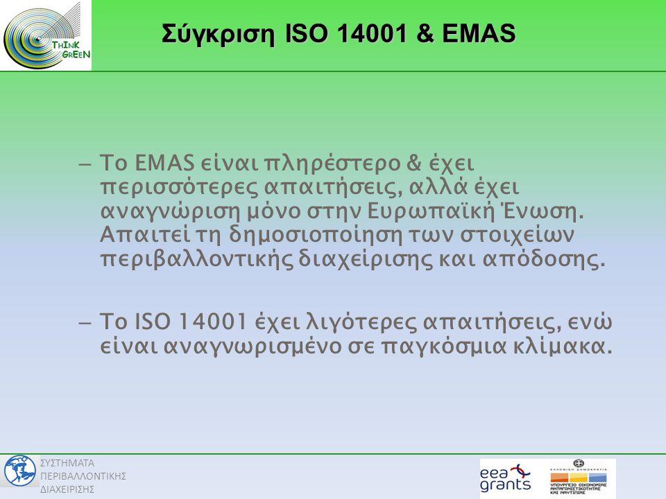 ΣΥΣΤΗΜΑΤΑ ΠΕΡΙΒΑΛΛΟΝΤΙΚΗΣ ΔΙΑΧΕΙΡΙΣΗΣ – Το EMAS είναι πληρέστερο & έχει περισσότερες απαιτήσεις, αλλά έχει αναγνώριση μόνο στην Ευρωπαϊκή Ένωση.
