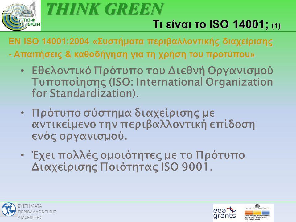 ΣΥΣΤΗΜΑΤΑ ΠΕΡΙΒΑΛΛΟΝΤΙΚΗΣ ΔΙΑΧΕΙΡΙΣΗΣ • Εθελοντικό Πρότυπο του Διεθνή Οργανισμού Τυποποίησης (ISO: International Organization for Standardization).