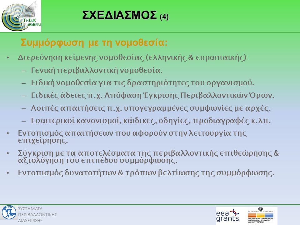 ΣΥΣΤΗΜΑΤΑ ΠΕΡΙΒΑΛΛΟΝΤΙΚΗΣ ΔΙΑΧΕΙΡΙΣΗΣ • Διερεύνηση κείμενης νομοθεσίας (ελληνικής & ευρωπαϊκής): – Γενική περιβαλλοντική νομοθεσία.