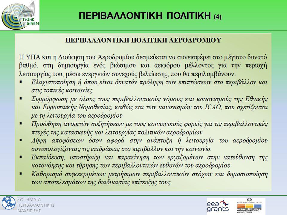 ΣΥΣΤΗΜΑΤΑ ΠΕΡΙΒΑΛΛΟΝΤΙΚΗΣ ΔΙΑΧΕΙΡΙΣΗΣ ΠΕΡΙΒΑΛΛΟΝΤΙΚΗ ΠΟΛΙΤΙΚΗ (4)