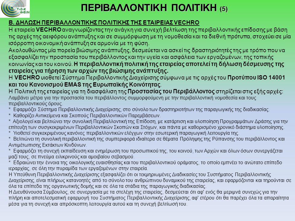 ΣΥΣΤΗΜΑΤΑ ΠΕΡΙΒΑΛΛΟΝΤΙΚΗΣ ΔΙΑΧΕΙΡΙΣΗΣ • Εντοπισμός μη συμμορφώσεων: – έναντι νομοθετικών απαιτήσεων π.χ.