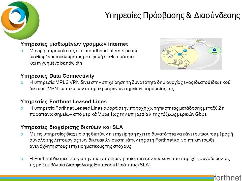 Υπηρεσίες Εταιρικής Σταθερής Τηλεφωνίας Υπηρεσίες My Link oΤο πρόγραμμα σταθερής τηλεφωνίας My Link αποτελεί την ιδανική λύση, η οποία προσαρμόζεται πλήρως στις ανάγκες της επιχείρησης και συνδυάζει την οικονομία, ευελιξία και αποτελεσματικότητα με την αξιοπιστία και κορυφαία ποιότητα της Forthnet Υπηρεσίες Intelligent Network oΟι υπηρεσίες ΙΝ προσφέρουν τη δυνατότητα για εύκολη και άμεση αμφίδρομη επικοινωνία της επιχείρησης με τους πελάτες της μέσω ενός ευκολομνημόνευτου αριθμού κλήσης και υπηρεσιών 800 και 801, βελτιώνοντας έτσι την απόδοση της.