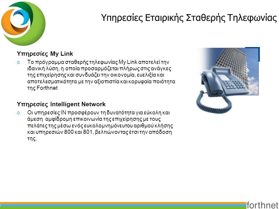 Υπηρεσίες eBusiness Υπηρεσίες Data Center oΟι υπηρεσίες Data Center μειώνουν το κόστος επένδυσης και συντήρησης της επιχείρησης σε υπολογιστικά συστήματα oOn-line Registration και Domain Name management o E-mail Hosting o Web Hosting και ASP Hosting o Co-location Hosting o Dedicated Hosting o Managed Hosting o Υπηρεσίες Streaming Media Υπηρεσίες Interactive Marketing oΟι υπηρεσίες Interactive Marketing αξιοποιούν πλήρως τις δυνατότητες των web & mobile μέσων επικοινωνίας για τη δημιουργία προωθητικών ενεργειών με σκοπό την καλύτερη προβολή των προϊόντων της επιχείρησης (on line & mobile advertising, email & search engine marketing)