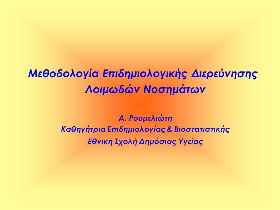 Μεθοδολογία Επιδημιολογικής Διερεύνησης Λοιμωδών Νοσημάτων Α. Ρουμελιώτη Καθηγήτρια Επιδημιολογίας & Βιοστατιστικής Εθνική Σχολή Δημόσιας Υγείας