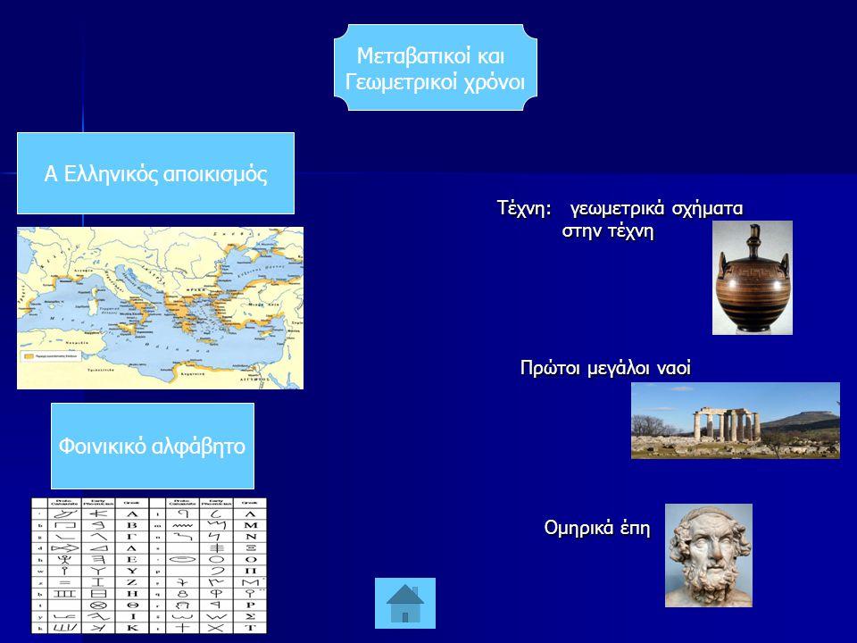 Τέχνη: γεωμετρικά σχήματα Τέχνη: γεωμετρικά σχήματα στην τέχνη στην τέχνη Πρώτοι μεγάλοι ναοί Πρώτοι μεγάλοι ναοί Ομηρικά έπη Ομηρικά έπη Μεταβατικοί και Γεωμετρικοί χρόνοι Α Ελληνικός αποικισμός Φοινικικό αλφάβητο