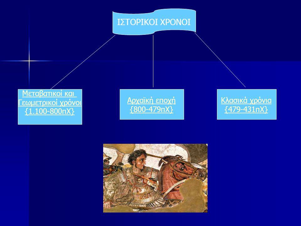 ΙΣΤΟΡΙΚΟΙ ΧΡΟΝΟΙ Μεταβατικοί και Γεωμετρικοί χρόνοι {1.100-800πΧ} Αρχαϊκή εποχή {800-479πΧ} Κλασικά χρόνια {479-431πΧ}