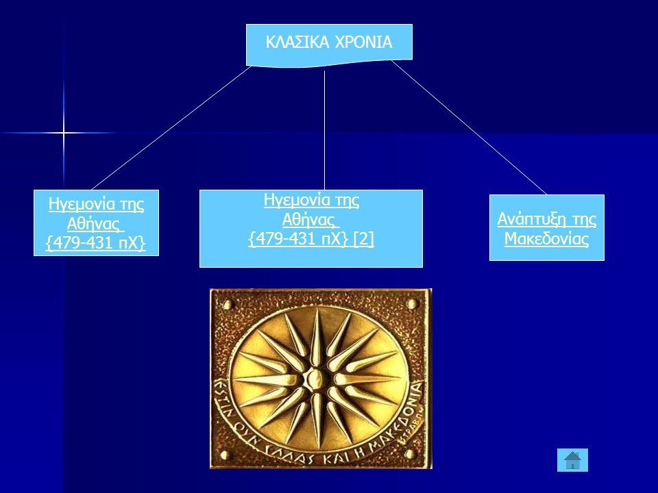 ΚΛΑΣΙΚΑ ΧΡΟΝΙΑ Ηγεμονία της Αθήνας {479-431 πΧ} Ηγεμονία της Αθήνας {479-431 πΧ} [2] Ανάπτυξη της Μακεδονίας