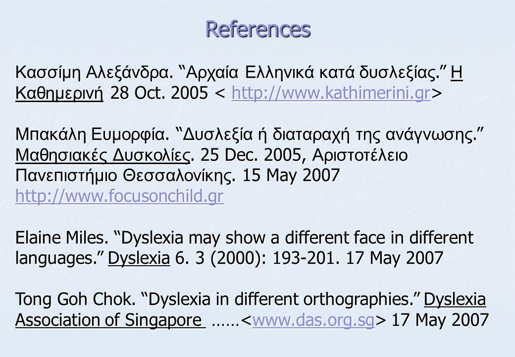 "References Κασσίμη Αλεξάνδρα. "" Αρχαία Ελληνικά κατά δυσλεξίας."" Η Καθημερινή 28 Oct. 2005 Κασσίμη Αλεξάνδρα. "" Αρχαία Ελληνικά κατά δυσλεξίας."" Η Καθ"