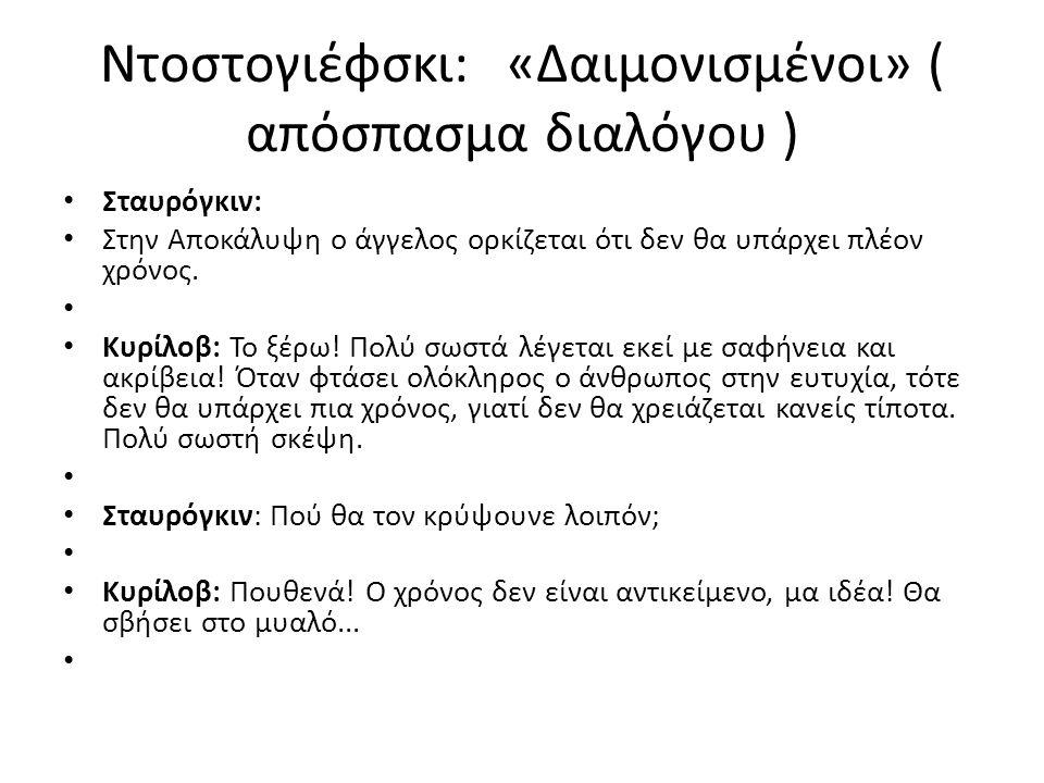 Ντοστογιέφσκι: «Δαιμονισμένοι» ( απόσπασμα διαλόγου ) • Σταυρόγκιν: • Στην Αποκάλυψη ο άγγελος ορκίζεται ότι δεν θα υπάρχει πλέον χρόνος. • • Κυρίλοβ: