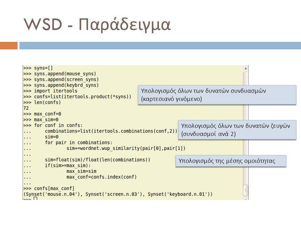 WSD - Παράδειγμα Υ π ολογισμός όλων των δυνατών συνδυασμών ( καρτεσιανό γινόμενο ) Υ π ολογισμός όλων των δυνατών ζευγών ( συνδυασμοί ανά 2) Υ π ολογισμός της μέσης ομοιότητας