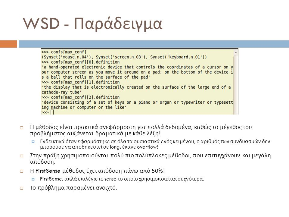 WSD - Παράδειγμα  Η μέθοδος είναι πρακτικά ανεφάρμοστη για πολλά δεδομένα, καθώς το μέγεθος του προβλήματος αυξάνεται δραματικά με κάθε λέξη !  Ενδε