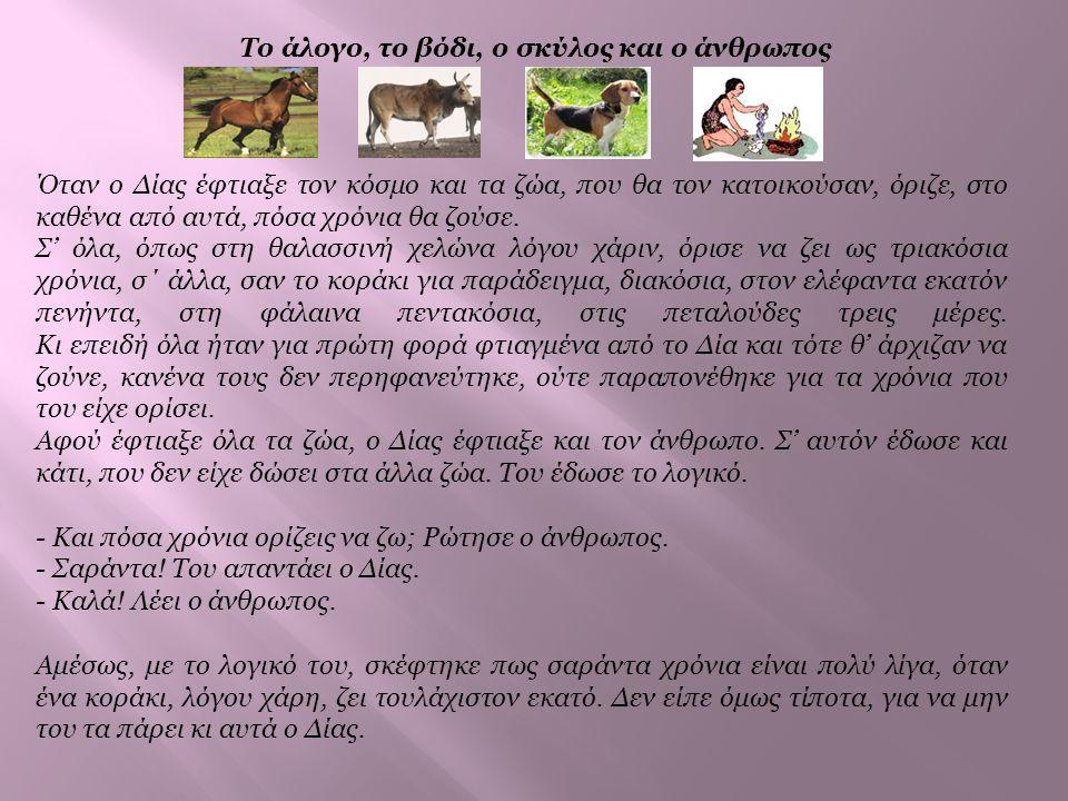 Το άλογο, το βόδι, ο σκύλος και ο άνθρωπος Όταν ο Δίας έφτιαξε τον κόσμο και τα ζώα, που θα τον κατοικούσαν, όριζε, στο καθένα από αυτά, πόσα χρόνια θ