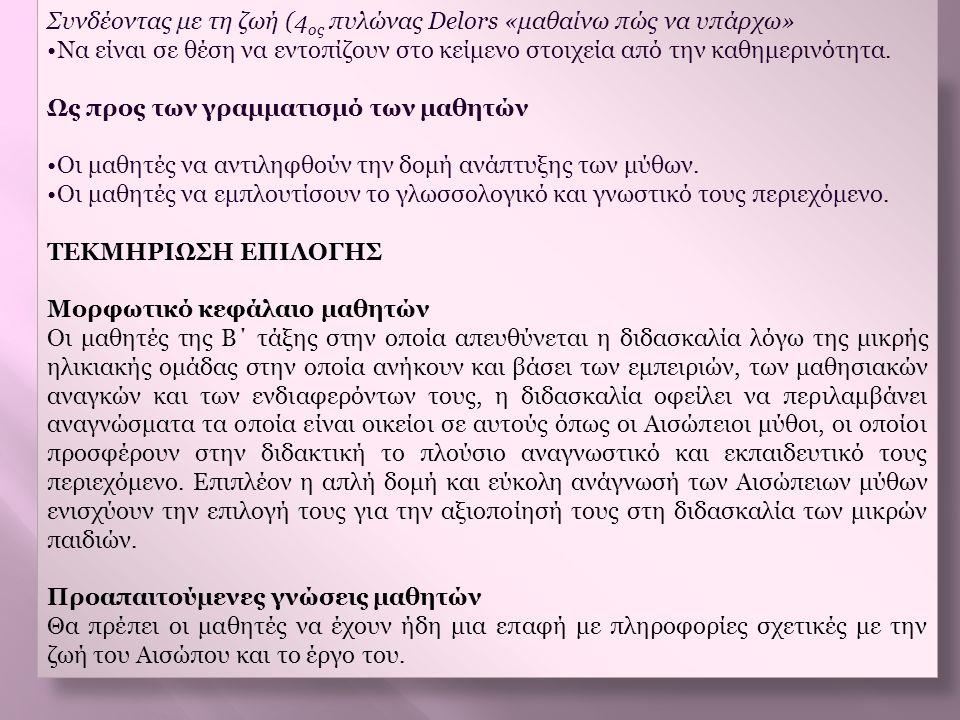 Συνδέοντας με τη ζωή (4 ος πυλώνας Delors «μαθαίνω πώς να υπάρχω» •Να είναι σε θέση να εντοπίζουν στο κείμενο στοιχεία από την καθημερινότητα. Ως προς