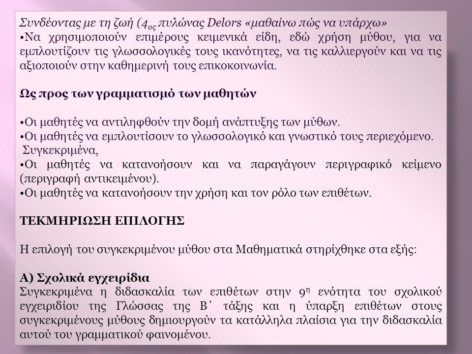 Συνδέοντας με τη ζωή (4 ος πυλώνας Delors «μαθαίνω πώς να υπάρχω» •Να χρησιμοποιούν επιμέρους κειμενικά είδη, εδώ χρήση μύθου, για να εμπλουτίζουν τις
