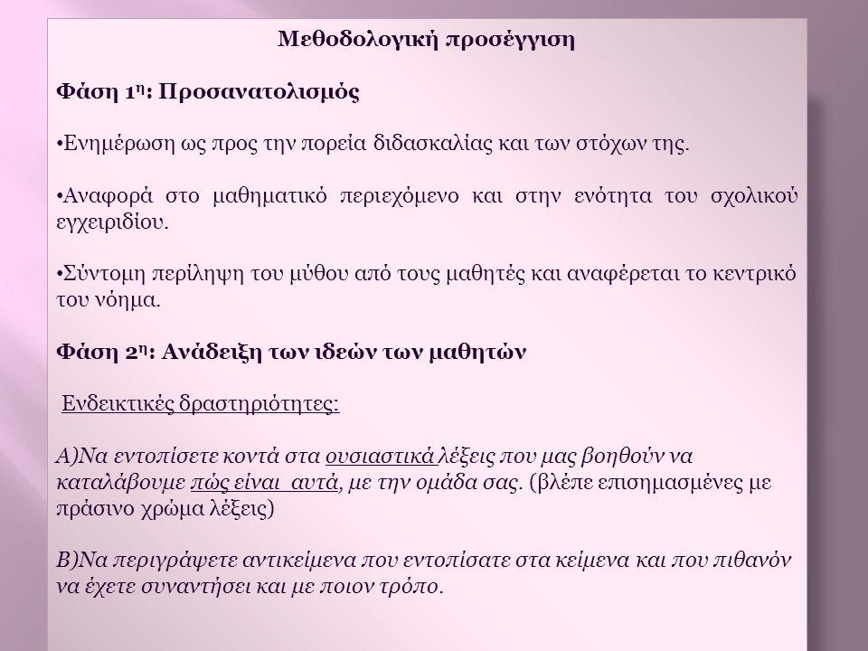 Μεθοδολογική προσέγγιση Φάση 1 η : Προσανατολισμός • Ενημέρωση ως προς την πορεία διδασκαλίας και των στόχων της. • Αναφορά στο μαθηματικό περιεχόμενο