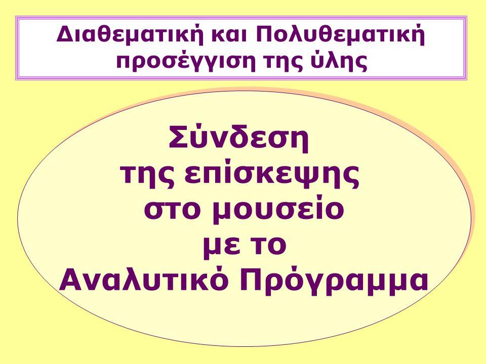 Το τάλαντο, το τάλαντο, το τάλα, τάλα, τάλαντο ΕΚΠΑΙΔΕΥΤΙΚΑ ΠΡΟΓΡΑΜΜΑΤΑ ΜΟΥΣΕΙΑΚΗΣ ΑΓΩΓΗΣ στο Κυπριακό Μουσείο, Λευκωσία για την Γ΄ και Δ΄ τάξη του Δημοτικού Σχολείου Μουσειοπαιδαγωγοί: •Ειρήνη Στυλιανίδου •Κλειώ Φλουρέντζου •Χαρά Μακρυγιάννη