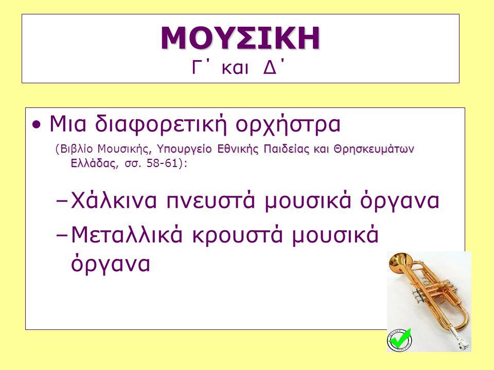 ΜΟΥΣΙΚΗ ΜΟΥΣΙΚΗ Γ΄ και Δ΄ •Μια διαφορετική ορχήστρα, Υπουργείο Εθνικής Παιδείας και Θρησκευμάτων Ελλάδας (Βιβλίο Μουσικής, Υπουργείο Εθνικής Παιδείας
