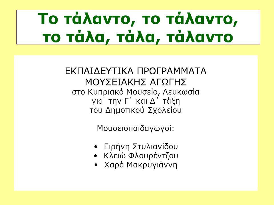 Το τάλαντο, το τάλαντο, το τάλα, τάλα, τάλαντο ΕΚΠΑΙΔΕΥΤΙΚΑ ΠΡΟΓΡΑΜΜΑΤΑ ΜΟΥΣΕΙΑΚΗΣ ΑΓΩΓΗΣ στο Κυπριακό Μουσείο, Λευκωσία για την Γ΄ και Δ΄ τάξη του Δη