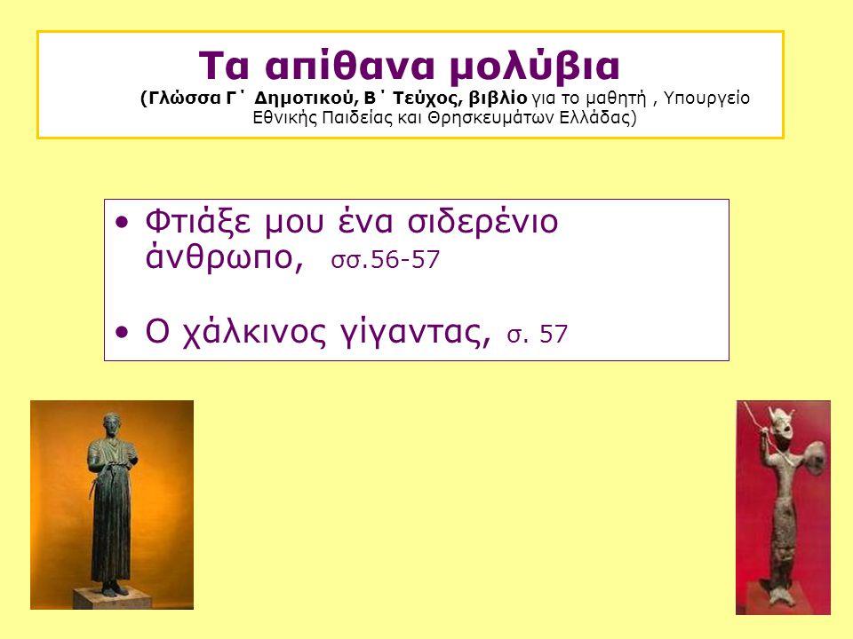 Τα απίθανα μολύβια (Γλώσσα Γ΄ Δημοτικού, Β΄ Τεύχος, βιβλίο για το μαθητή, Υπουργείο Εθνικής Παιδείας και Θρησκευμάτων Ελλάδας) •Φτιάξε μου ένα σιδερέν