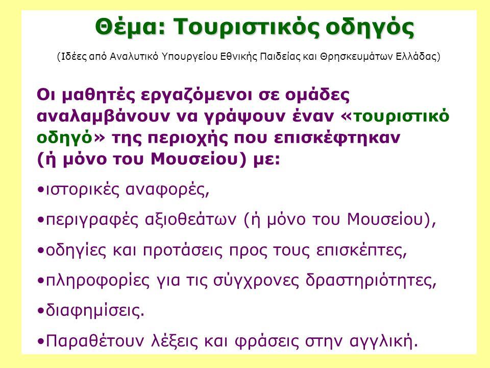 Θέµα: Τουριστικός οδηγός (Ιδέες από Αναλυτικό Υπουργείου Εθνικής Παιδείας και Θρησκευμάτων Ελλάδας) Οι µαθητές εργαζόµενοι σε οµάδες αναλαµβάνουν να γ