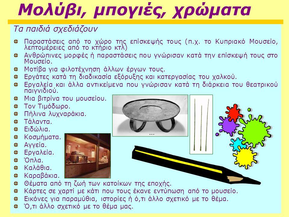 Μολύβι, μπογιές, χρώματα Τα παιδιά σχεδιάζουν Παραστάσεις από το χώρο της επίσκεψής τους (π.χ. το Κυπριακό Μουσείο, λεπτομέρειες από το κτήριο κτλ) Αν